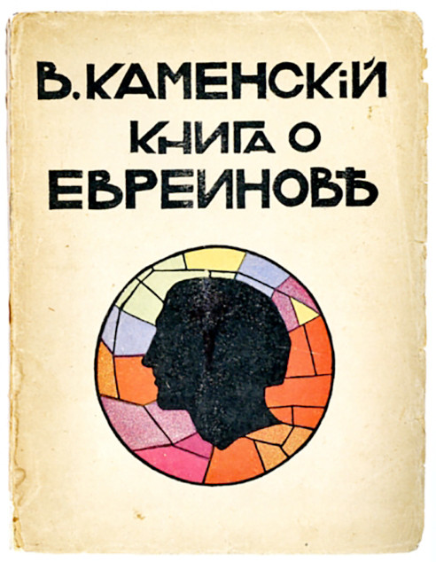 Vasily Kamensky, book cover for Nikolai Evreinov, 1917.