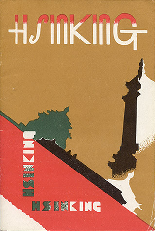 "Travel brochure ""Hsinking,"" 1936.  Published by the Directorate of the South Manchuria Railway."