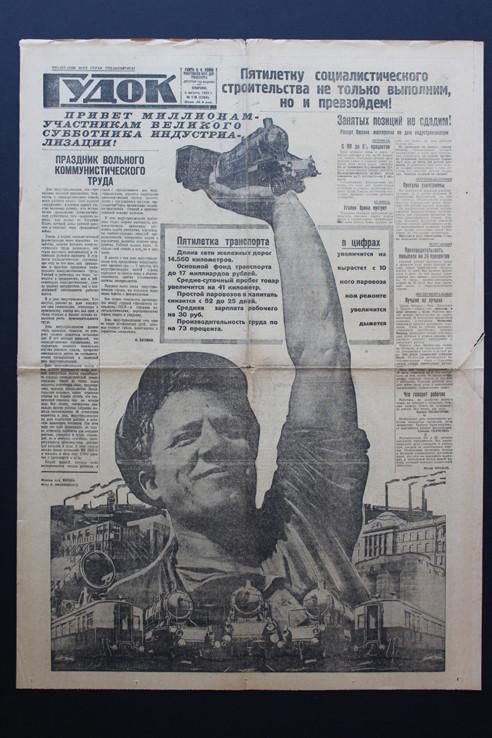 1929.08.06.1 Gudok