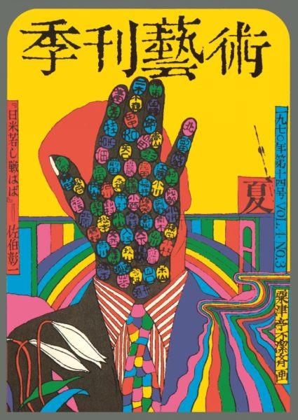 Book cover by Kiyoshi Awazu, Japan, 1970