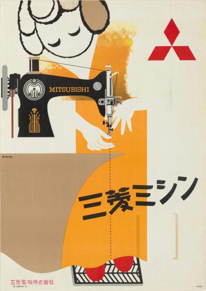 Hiroshi Ohchi. Mitsubishi Sewing Machine