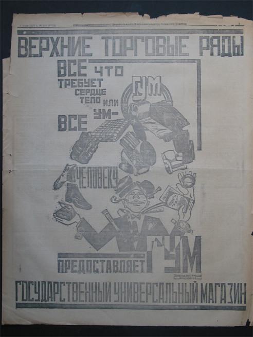 1923.07.01.5 Izvestia Mayakovsky Rodchenko