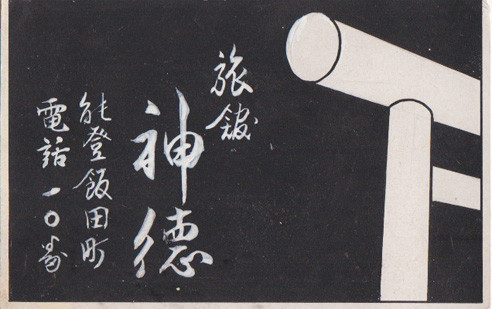 japanese matches 1