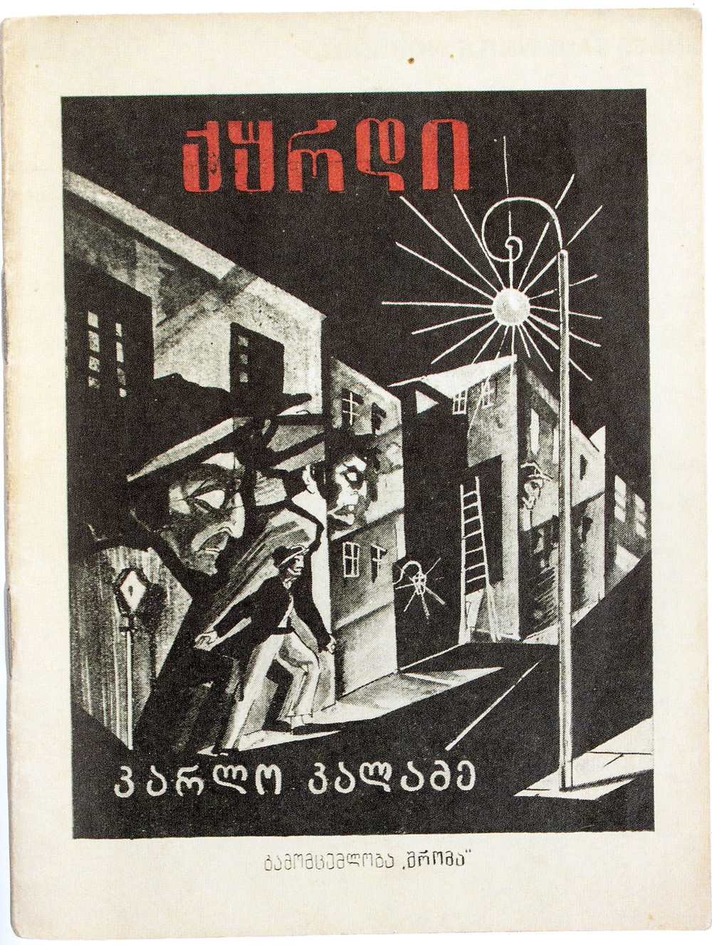Cover illustration by Irakli Gamrekeli, 1927.