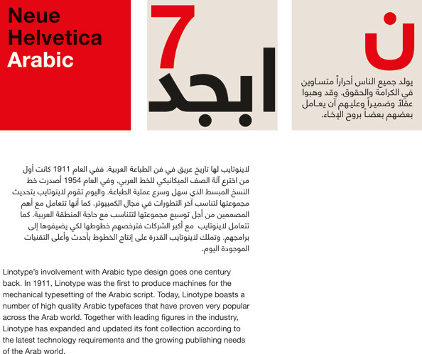 Neue Helvetica Arabic