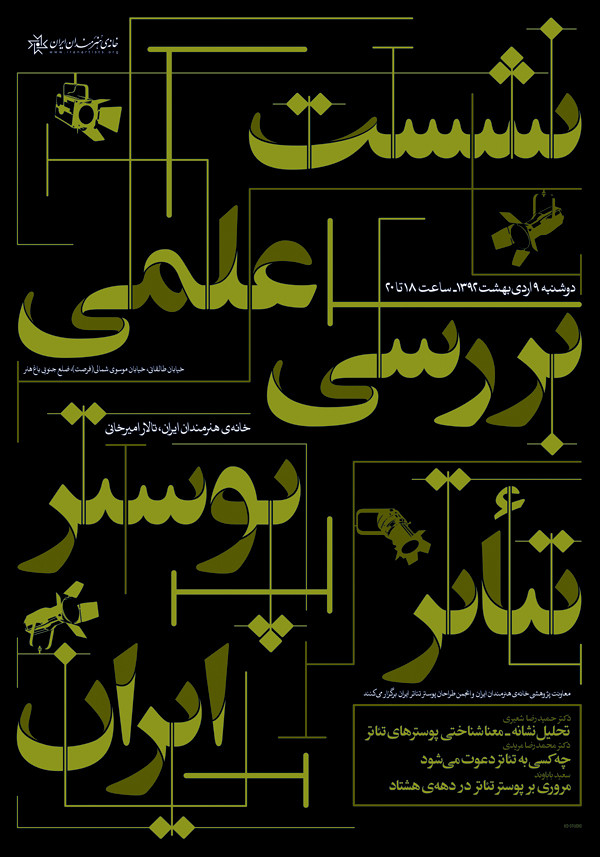 """Kourosh Beigpour: Scientific Meeting of Iranian Theatre Posters conference poster, 2013. Client: the Iranian Theater Poster Designers Society. """"the poster was printed in Tehran for a conference about Iranian theater posters."""""""