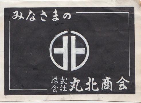 japanese matches 3