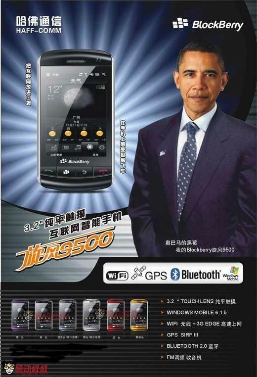 5. BlockBerry