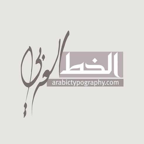 1_Arabic_typography_logo