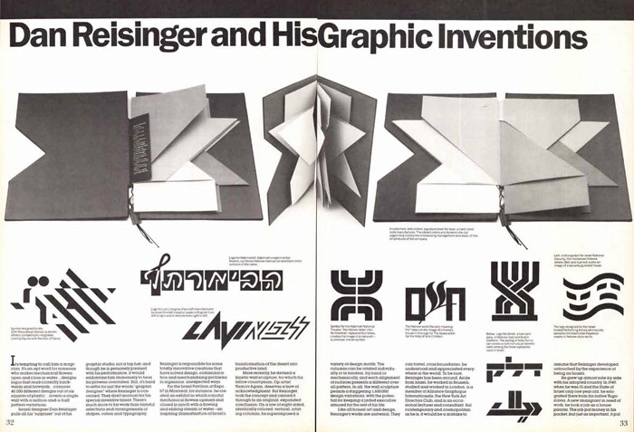 Opening spread of a six-page article on the Israeli graphic designer Dan Reisinger featured ITC Franklin Gothic and ITC Lubalin Graph. Design: Ellen Shapiro, production: Ilene Strizver.