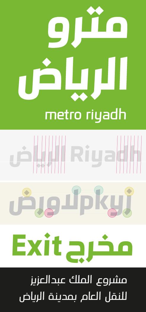3_Riyadh_metro_Arabic_font