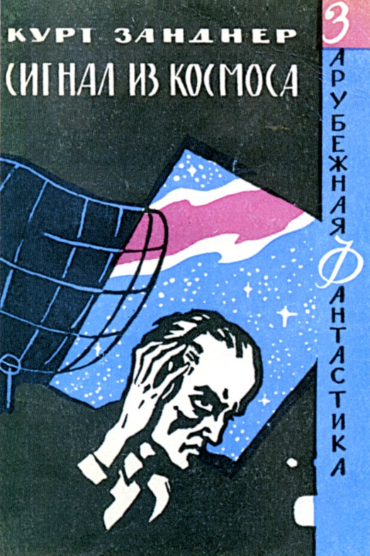 science fiction cover