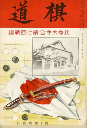 Go magazine cover