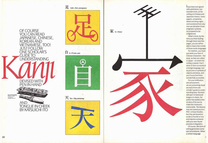 A six-page color feature on Katsuichi Ito's whimsical kanji introduced ITC Novarese in 1988. Design: Ellen Shapiro, production: Ilene Strizver