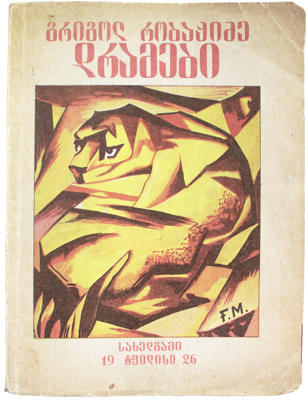 Cover based on painting by Franz Marc, 1926.