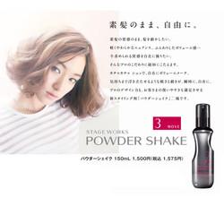 POWDER SHAKE