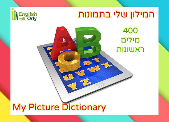 המילון שלי בתמונות