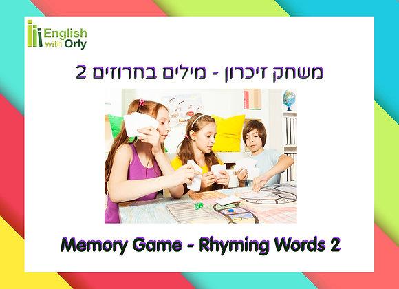 משחק זיכרון - מילים בחרוזים 2