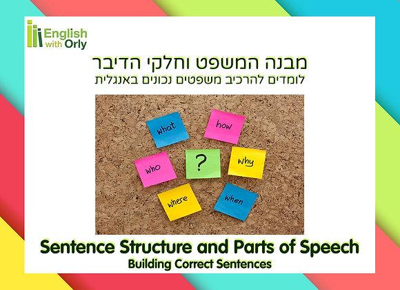 מבנה המשפט וחלקי הדיבר - ערכה להרכבת משפטים