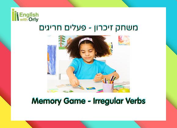 משחק זיכרון - פעלים חריגים בעבר