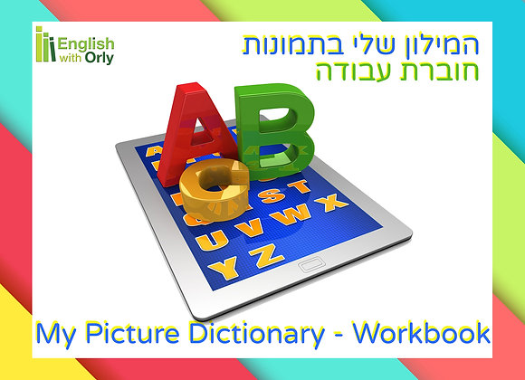 חוברת עבודה - המילון שלי בתמונות