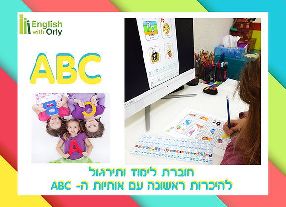 ABC - חוברת ללימוד אותיות האלפבית האנגלי