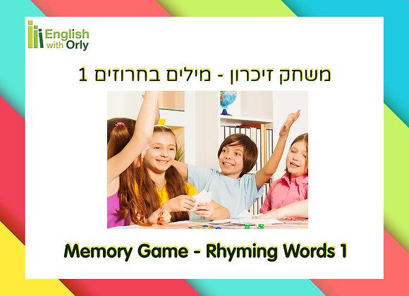משחק זיכרון - מילים בחרוזים 1