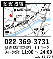多賀城店地図等.png
