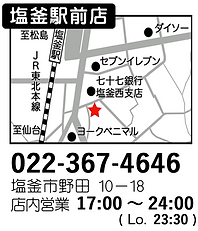 塩釜駅前店地図等.png