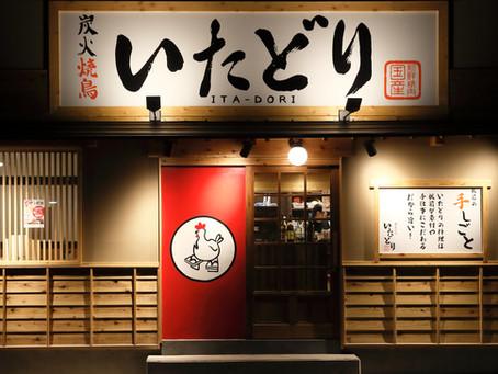 新店舗オープン! 炭火焼鳥いたどり 多賀城店
