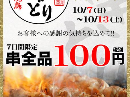 創業祭 7日間限定!!  串全品100円!