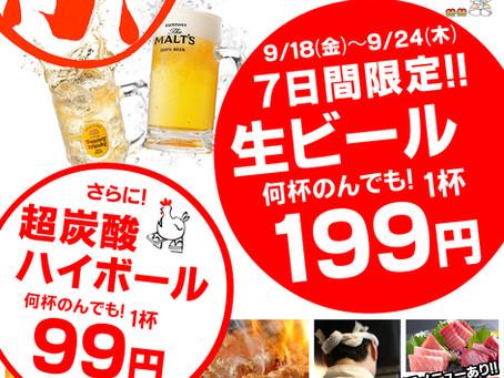 リニューアルオープン記念 7日間限定!! 生ビール1杯199円! 超炭酸ハイボール 1杯99円!