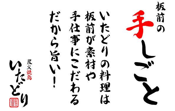 多賀城店てしごと1100×700bs.jpg