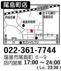 尾島町店地図等.png