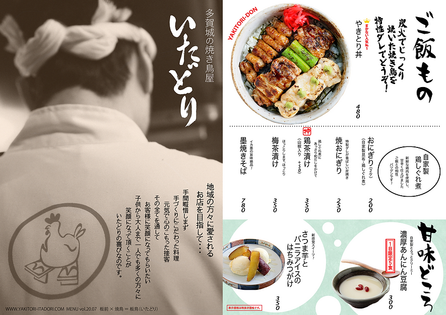 00表紙07ご飯物・甘味どころ.png