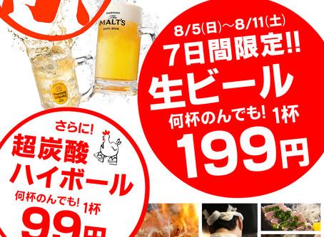オープン記念 7日間限定!!  生ビール1杯199円! 超炭酸ハイボール 1杯99円!