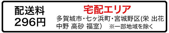 宅配エリア多賀城地区.png