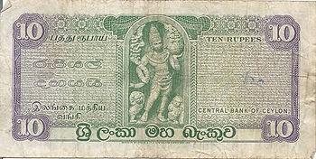 10 roupies 1975 verso.jpg