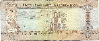 5 dirhams 2012 verso.jpg