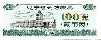 0 jin 1986 recto.jpg