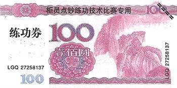 100 yuan 2010 funéraire verso.jpg