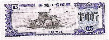 0,5 jin 1978 recto.jpg