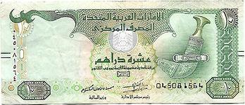 10 dirhams 2016 recto.jpg