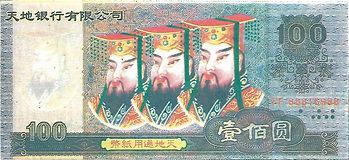 100 yuan 1998 recto.jpg