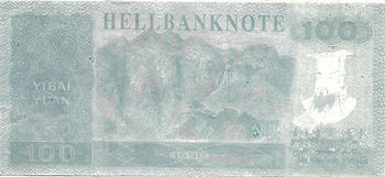 100 yuan 1998 verso.jpg