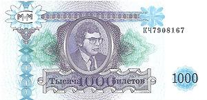 russie 1000 share 1994 recto.jpg