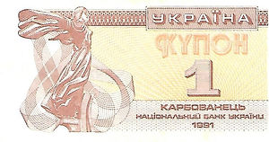Ukraine 1 karbo 91 recto.jpg