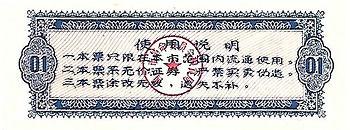 0.1 jin 1973 verso.jpg