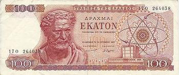 100 drachmes 1967 recto.jpg