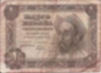 1 peseta 1951 recto.jpg